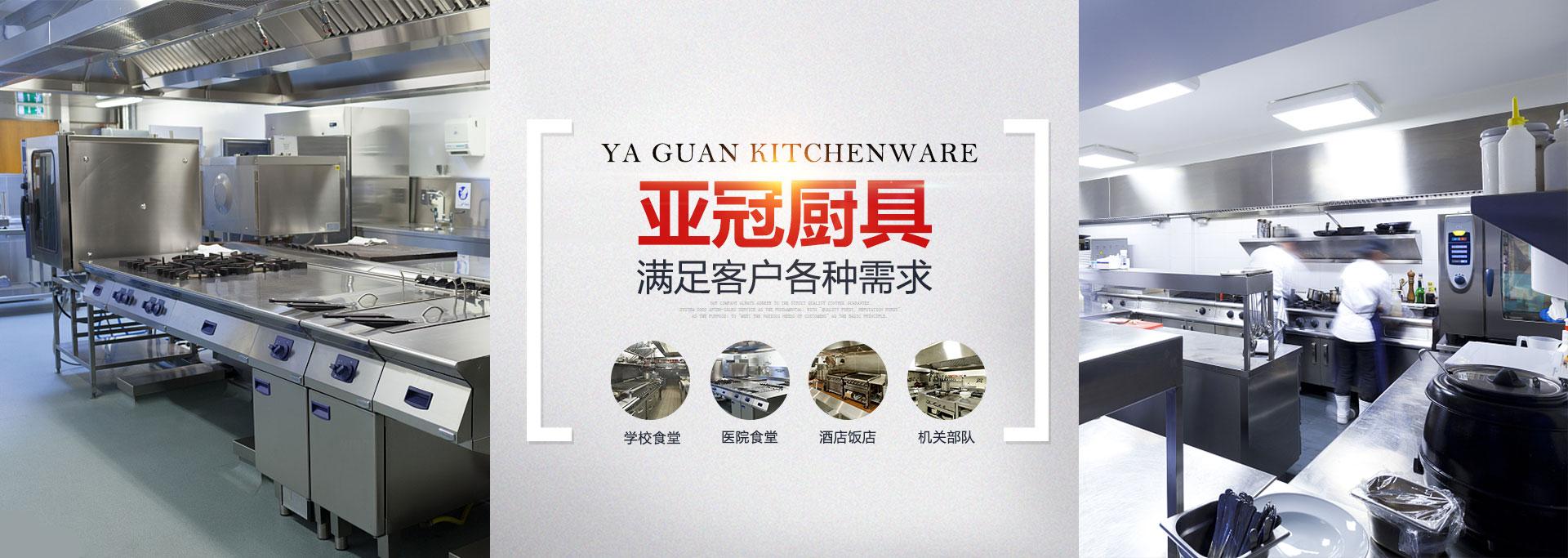 济南商务厨具